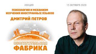 Дмитрий Петров «Психология и механизм изучения иностранных языков»