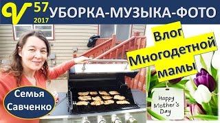 День мамы в Америке Часть 1 Уборка, музыка. Влог 57 будни и праздники многодетной семьи Савченко