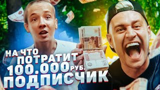 Что купит школьник на 100 000 рублей?! Подарок маме или новые кроссы?