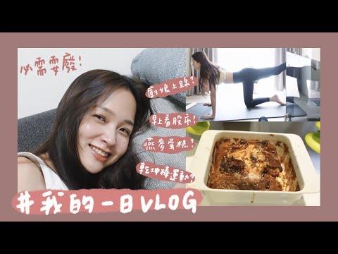 VLOG|我的一日居家防疫生活在幹嘛?瘋狂料理的日常...|林萱 Shiuan