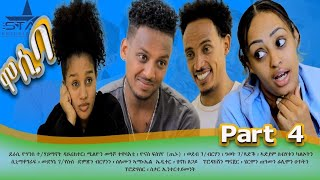 New eritrean sitcom  2021/Mosiba  part 4 // ሞሲባ  ተከታታሊት ሲቲኮም 4ክፋል