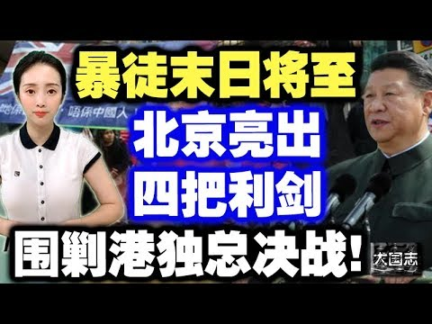 暴徒末日将至,北京亮出四把利剑,围剿港独总决战!