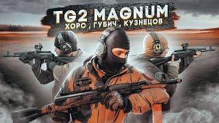 TG2 MUSTANGNUM (715 team первый тест в Орене)