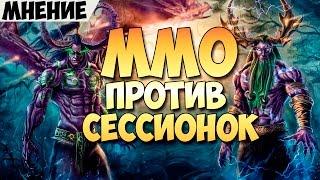 ММО против Сессионок