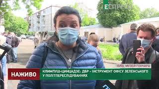 ДБР штурмує музей Гончара з картинами Порошенка - коментар Климпуш-Цинцадзе