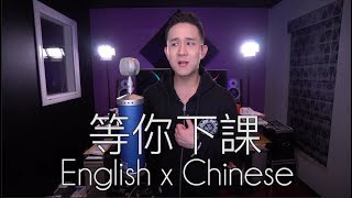 "Gambar cover ""等你下課"" Chinese/English - Jay Chou (Jason Chen Cover)"