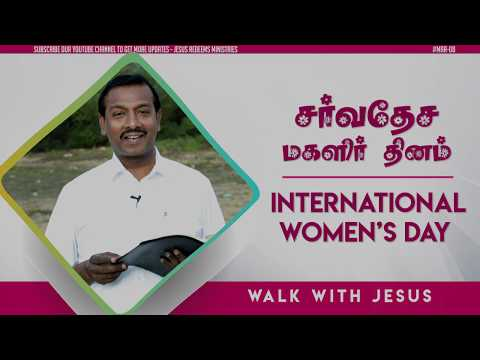 """ Walk with JESUS "" -Luke 1:42- Bro.Mohan C.Lazarus #womensday #bibledevotion #Mar8 #GNBN"