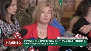 У штаб-квартирі НАТО треба говорити про безпеку, а не про міст, - Геращенко
