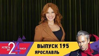 Успеть за 24 часа | Выпуск 195 | Ярославль