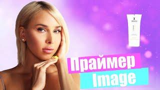 Подробный обзор на праймер Image Грамотный уход за кожей лица и тела Мнение Татьяны Кушниренко