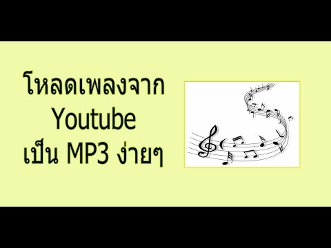 [TTF Trick] : Dowload เพลงจาก [Youtube] เป็น [MP3] : EP.2 : คลิปเเรกที่มีปกคลิป ว้าววว 555