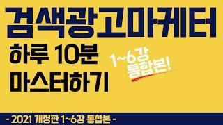 검색광고마케터1급 자격증 10분만에 배우자!! 1 ~ …