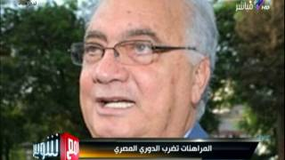 المراهنات تضرب الدوري المصري