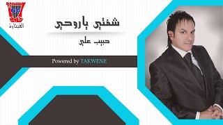 حبيب علي - شفتي ياروحي الحنينه [Habeb Ali - Shafty Yaru7eh [Official Audio