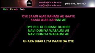 Sadi ajab kahani ae - Video Karaoke - Nabeel Shaukat & Nishma - Virsa Heritage by Baji Karaoke