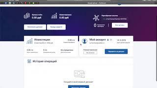 Новый инвестиционный проект Ros finance, от 0,5% в день до 1% от вклада