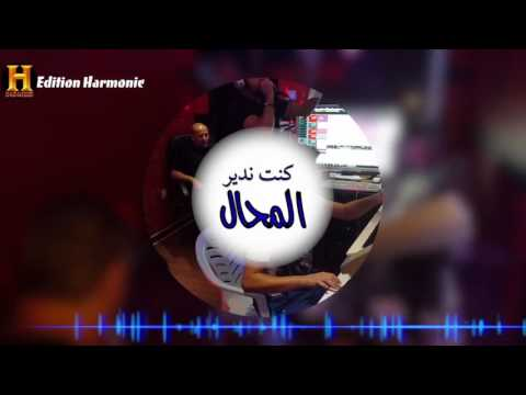 Bilal Sghir (probleme li fiya Netmacha B'nayti) New Single 2017 _Harmonie Edition