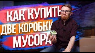 ПРОВЕРКА БЛОГГЕРСКОГО СЮРПРИЗ БОКСА ОТ YOUBOX - EVG