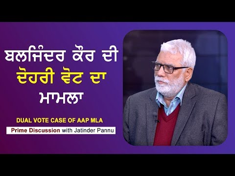 Prime Discussion With Jatinder Pannu #503_Dual Vote Case Of AAP MLA (15-FEB-2018)