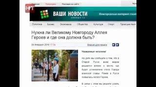 Нужна ли Аллея Героев Великой Отечественной войны Великому Новгороду?