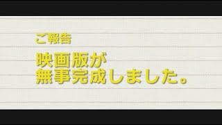 9月20日(土)劇場版全国ロードショー決定! http://mame-shiba.info/ ...