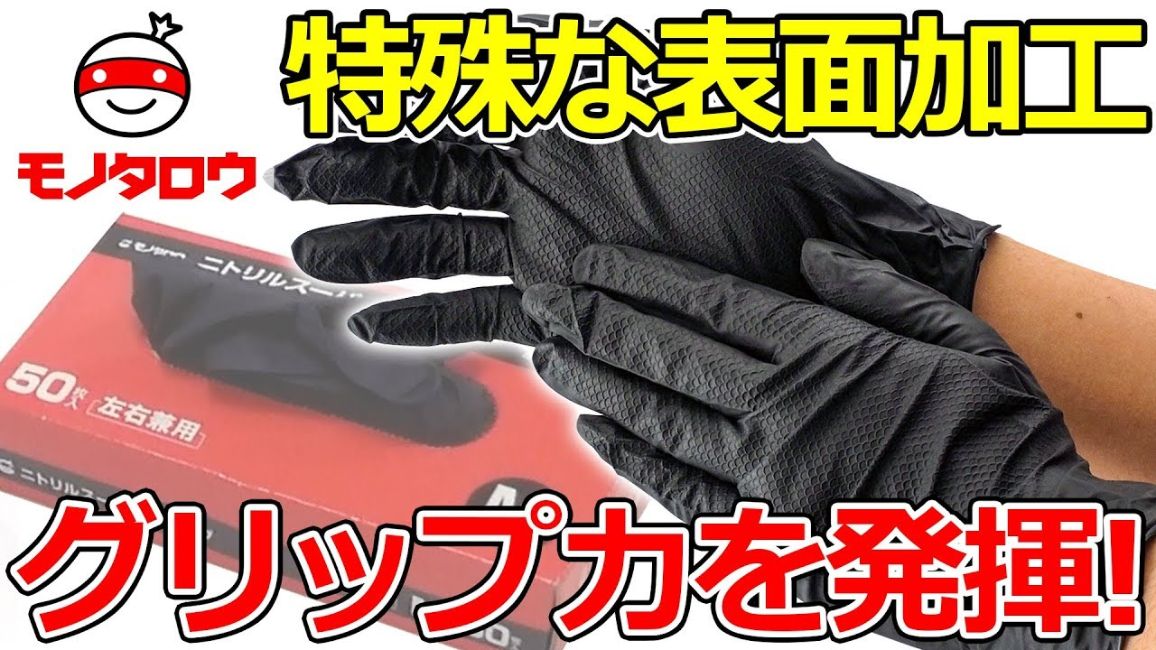 手袋 ニトリル 使い捨て