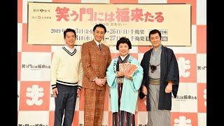 笑う門には福来たる 〜女興行師 吉本せい〜 制作発表記者会見を行いまし...