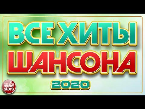 ВСЕ ХИТЫ ШАНСОНА 2020 ✯ СБОРНИК ЛУЧШИХ ПЕСЕН ✯  ВСЕ САМОЕ НОВОЕ И ЛУЧШЕЕ ✯ ТОП 40