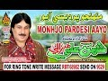 Download OLD  SINDHI SONG MUHNJO PARDSI AAYO BY SHAMAN ALI MIRALI NEW ALBUM 44 VOLUEM 9435 2018 MP3 song and Music Video