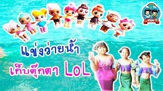 แข่งว่ายน้ำเก็บ ตุ๊กตา LOL ใครจะชนะ - By The Kids TV