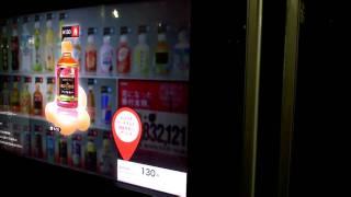 [次世代自販機]おまかせ自動販売機Vending machine 品川駅に登場
