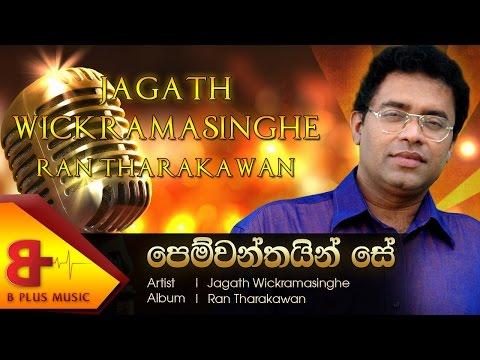 Pemwanthain se Sinase - Jagath Wickramasinghe
