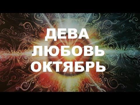 ДЕВА. ♍ Любовный Таро прогноз на октябрь 2019 г. Онлайн гадание на любовь.