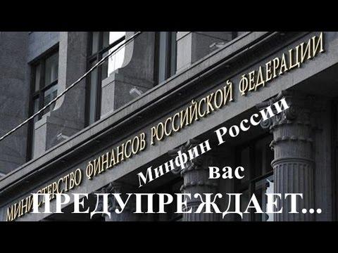 Bitcoin In Russia. Минфин РФ начинает очередную охоту на ведьм.