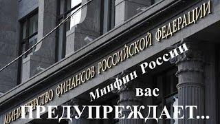 видео Минфин РФ