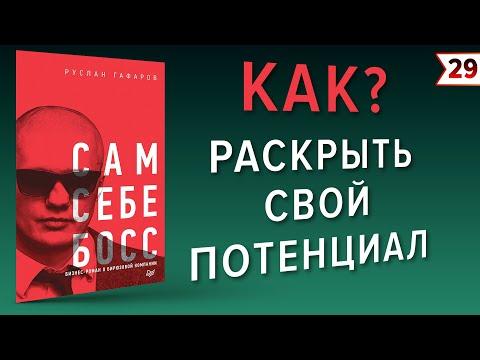 Сам себе босс. Бизнес-роман о бирюзовой компании. Руслан Гафаров   Лучшие книги по бизнесу