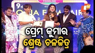 9th Odia Film Fair Awards 2018