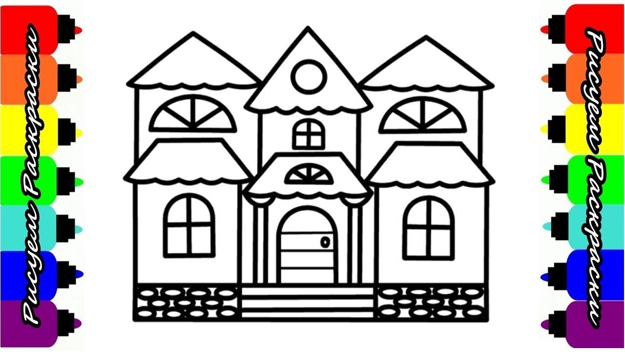 Рисуем ДОМИК Раскраски Для Малышей Draw the HOUSE Coloring ...