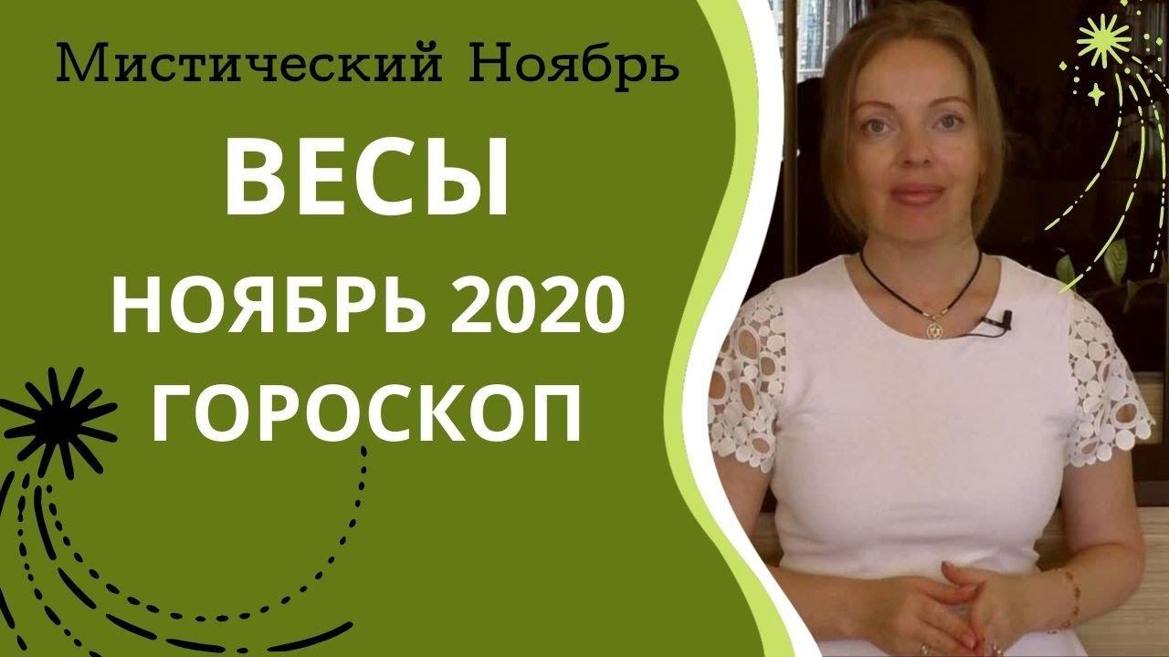 Весы – гороскоп на ноябрь 2020 года . Астрологический прогноз