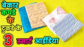 ब क र कपड क ट कड क 3 स म र ट आईड य 3 Best making idea from waste cloths By advance kala