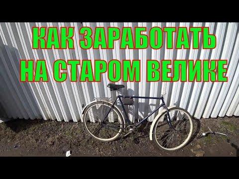 Как заработать на старом Велосипеде