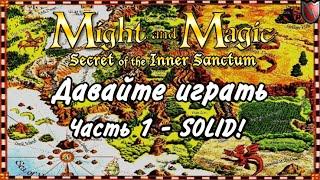 Давайте играть в Меч и Магия 1! #1 - SOLID!