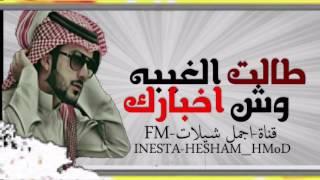 شيله طالت الغيبه وش اخبارك -اجمل شيلات FM