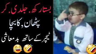 Ye Mera Basta (Bag) Hai   Pathan Ka Bacha   Teacher Ko Dant te Hue   Funny Viral Video