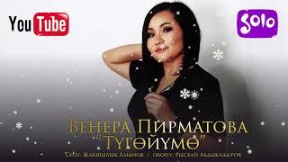 Венера Пирматова - Тугойумо / Жаны 2019