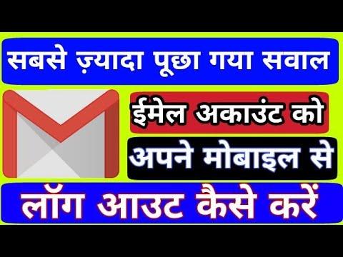 ईमेल अकाउंट मोबाइल से लॉग आउट कैसे करें| Email Account Mobile Se Logout kaise kare