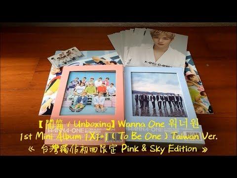 【開箱 / Unboxing】WANNA ONE 워너원 1st Mini Album 1X1=1(To Be One) Taiwan Ver.《 Pink & Sky Edition 》