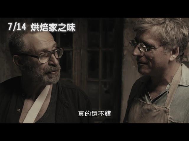 7/14【烘焙家之味】中文預告