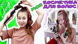 Мой уход за длинными волосами Любимые средства Покрасила сестру сама DiLi Play Vlog