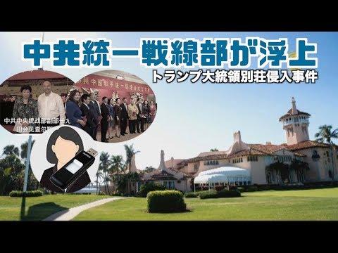 トランプ大統領別荘侵入事件、中共統一戦線部が浮上